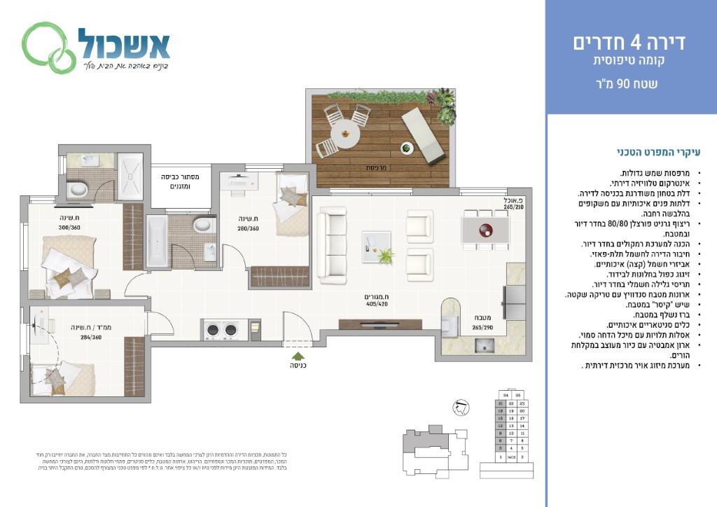 תכנית 4 חדרים